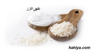 وصفة دقيق الأرز